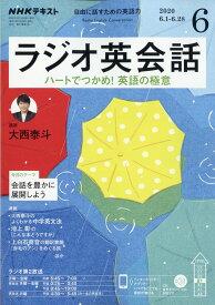 NHK ラジオ ラジオ英会話 2020年 06月号 [雑誌]