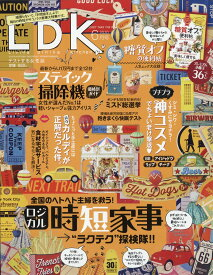 LDK (エル・ディー・ケー) 2020年 06月号 [雑誌]