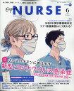 Expert Nurse (エキスパートナース) 2020年 06月号 [雑誌]