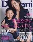 Domani (ドマーニ) 2020年 06月号 [雑誌]