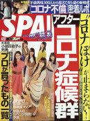 SPA! (スパ) 2020年 6/23号 [雑誌]