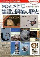 東京メトロ建設と開業の歴史