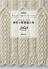 新装版 クチュール・ニット 棒針の模様編み集260 [ 志田 ひとみ ]