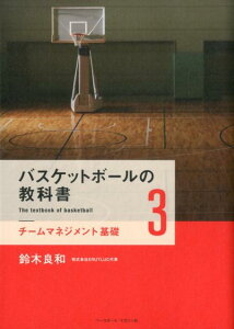 バスケットボールの教科書(3) チームマネジメント基礎 [ 鈴木良和 ]