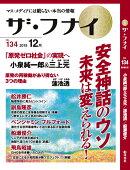 ザ・フナイ(vol.134(2018年12)