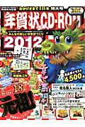 年賀状CD-ROM(2012)