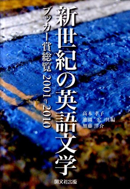 新世紀の英語文学 ブッカー賞総覧2001-2010 [ 高本孝子 ]
