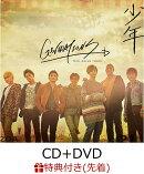 【先着特典】少年 (CD+DVD) (B2ポスター付き)