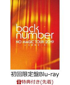 【先着特典】NO MAGIC TOUR 2019 at 大阪城ホール(初回限定盤)(A4クリアファイル)【Blu-ray】 [ back number ]