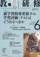 教職研修 2020年 06月号 [雑誌]