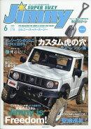 ジムニースーパースージー 2020年 06月号 [雑誌]