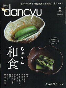 dancyu (ダンチュウ) 2020年 06月号 [雑誌]