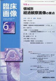 臨床画像 2020年 06月号 [雑誌]