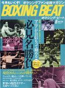 BOXING BEAT (ボクシング・ビート) 2020年 06月号 [雑誌]