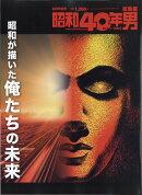 昭和40年男増刊 昭和が描いた未来 2020年 06月号 [雑誌]