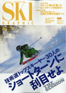 スキーグラフィック 2020年 06月号 [雑誌]