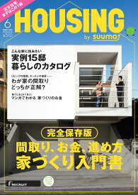 HOUSING (ハウジング)by suumo(バイスーモ) 2020年 06月号 [雑誌]