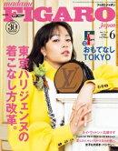 madame FIGARO japon (フィガロ ジャポン) 2020年 06月号 [雑誌]