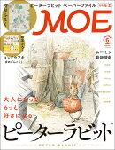 MOE (モエ) 2020年 06月号 [雑誌]