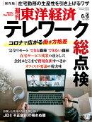 週刊 東洋経済 2020年 6/6号 [雑誌]