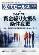 近代セールス 2020年 6/15号 [雑誌]