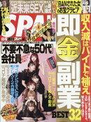 SPA! (スパ) 2020年 6/16号 [雑誌]