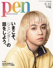 Pen (ペン) 2020年 6/15号 [雑誌]