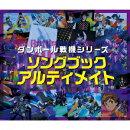 ダンボール戦機シリーズ ソングブック アルティメイト(CD+DVD)