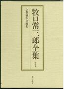 牧口常三郎全集(第10巻)