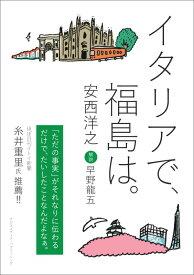 【POD】イタリアで、福島は。 (NextPublishing) [ 安西洋之 ]