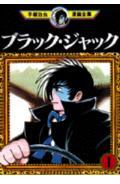 手塚治虫漫画全集(151)