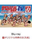 【楽天ブックス限定先着特典】戦国鍋TV 令和の乱 Blu-ray BOX(戦国鍋TV〜なんとなく栄光と伝説への旅立ち〜Blu-ray …