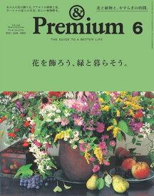 & Premium (アンド プレミアム) 2021年 06月号 [雑誌]