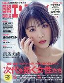 日経エンタテインメント! 2021年 06月号 [雑誌]