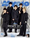 【予約】Myojo (ミョウジョウ) 2021年 06月号 [雑誌]