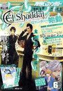 Gファンタジー 2011年 06月号 [雑誌]