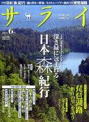 サライ 2011年 06月号 [雑誌]