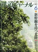鉄道ジャーナル 2011年 06月号 [雑誌]
