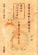 【謝恩価格本】漱石の「こころ」を原文で読む(後編)