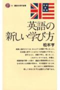 英語の新しい学び方