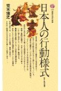 日本人の行動様式