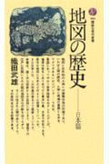 地図の歴史 日本篇