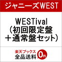 WESTival (初回限定盤+通常盤セット) [ ジャニーズWEST ]