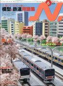N. (エヌ) 2021年 06月号 [雑誌]