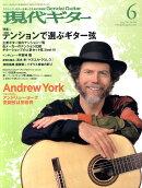 現代ギター 2011年 06月号 [雑誌]