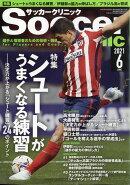 Soccer clinic (サッカークリニック) 2021年 06月号 [雑誌]