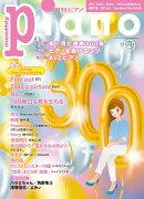 月刊ピアノ 2021年6月号