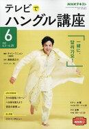NHK テレビでハングル講座 2011年 06月号 [雑誌]