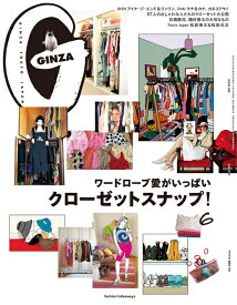 GINZA (ギンザ) 2021年 6月号 [雑誌]