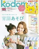kodomoe (コドモエ) 2021年 06月号 [雑誌]